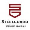 Steelguard / Стилгард - входные двери